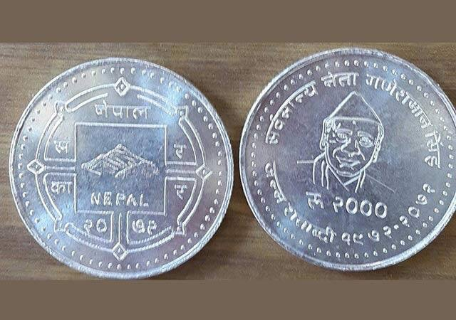 Nepal's 1st NRs 2000 coin!
